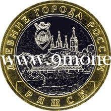 2004 год. Россия монета 10 рублей. Ряжск. ММД.