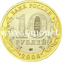 2006 год. Россия монета 10 рублей. Белгород. ММД.