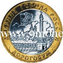 2003 год. Россия монета 10 рублей. Дорогобуж. ММД.