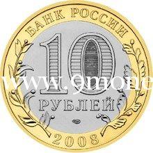2008 год. Россия монета 10 рублей. Азов. СПМД.