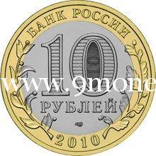 2010 год. Россия монета 10 рублей. Брянск. СПМД.