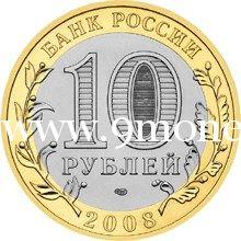 2008 год. Россия монета 10 рублей. Смоленск. ММД.