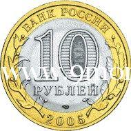 2005 год. Россия монета 10 рублей. Мценск. ММД.