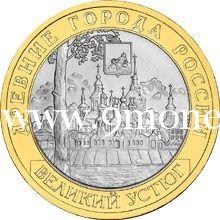 2007. Юбилейная 10 рублей, Великий Устюг, СПМД.