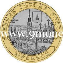 2010 год. Россия монета 10 рублей. Юрьевец. СПМД.