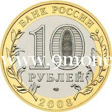 2008 год. Россия монета 10 рублей. Приозерск. СПМД.