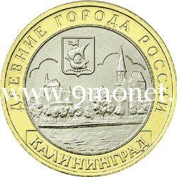 2005 год. Россия монета 10 рублей. Калининград. ММД.