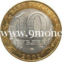 2002 год. Россия монета 10 рублей. Кострома. СПМД.