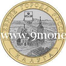 2009 год. Россия монета 10 рублей. Калуга. СПМД.