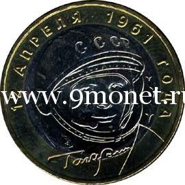 2001 год. Россия монета 10 рублей. 40 лет полета Гагарина. ММД