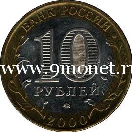 2000.Юбилейная 10 рублей, 55 лет Победы, ММД.