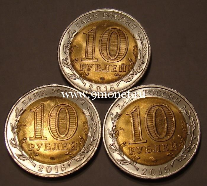 2015 год. Россия набор 3 монеты. 10 рублей 70 лет Победы ВОВ (гальваника)