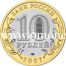 2007 год. Россия монета 10 рублей. Ростовская область. СПМД.