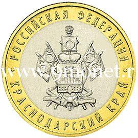 2005 год. Россия монета 10 рублей. Краснодарский край. ММД.
