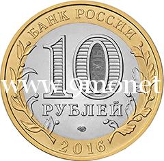 2016 год. Россия монета 10 рублей. Амурская область. СПМД.