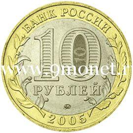 2005 год. Россия монета 10 рублей. Тверская область. ММД.