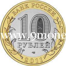 2011 год. Россия монета 10 рублей. Воронежская область. СПМД.