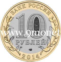 2014 год. Россия монета 10 рублей. Саратовская область. СПМД.