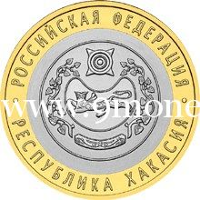 2007 год. Россия монета 10 рублей. Республика Хакасия. СПМД.