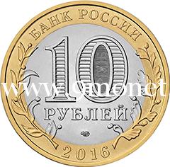 2016 год. Россия монета 10 рублей. Белгородская область. СПМД.