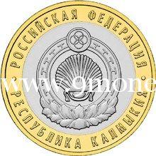 2009 год. Россия монета 10 рублей. Республика Калмыкия. СПМД.