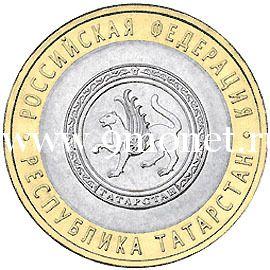 2005 год. Россия монета 10 рублей. Республика Татарстан. СПМД.