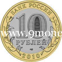 2010 год. Россия монета 10 рублей. Ямало-Ненецкий автономный округ. СПМД