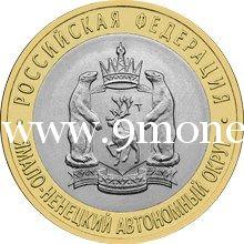 2010 год. Россия монета 10 рублей. Ямало- Ненецкий автономный округ. СПМД
