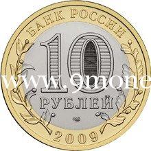 2009 год. Россия монета 10 рублей.  Еврейская автономная область. ММД.
