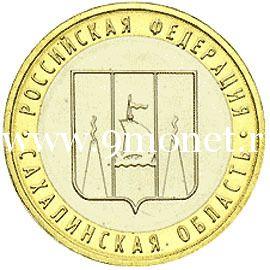 2006 год. Россия монета 10 рублей. Сахалинская область. ММД.