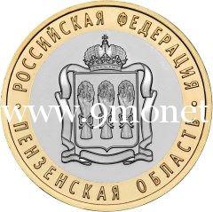 2014 год. Россия монета 10 рублей. Пензенская область. СПМД.