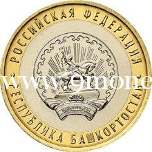 2007 год. Россия монета 10 рублей. Республика Башкортостан. ММД.