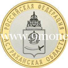 2008 год. Россия монета 10 рублей. Астраханская область. ММД.