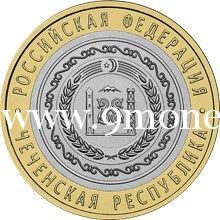 2010 год. Россия монета 10 рублей. Чеченская республика. СПМД
