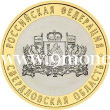 2008 год. Россия монета 10 рублей. Свердловская область. СПМД.