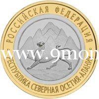 2013 год. Россия монета 10 рублей. Республика Северная Осетия-Алания, СПМД