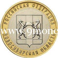 2007 год. Россия монета 10 рублей. Новосибирская область. ММД.