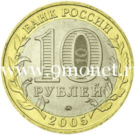 2005 год. Россия монета 10 рублей. Орловская область. ММД.