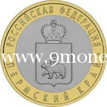 2010 год. Россия монета 10 рублей. Пермский край. СПМД