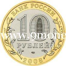 2008. Юбилейная 10 рублей, Свердловская область, ММД.