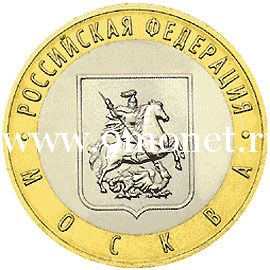 2005 год. Россия монета 10 рублей. Москва. ММД.
