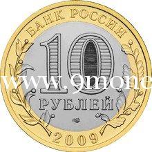2009 год. Россия монета 10 рублей. Республика Адыгея. ММД.