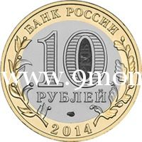 2014 год. Россия монета 10 рублей. Тюменская область. СПМД.