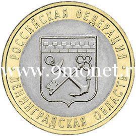 2005 год. Россия монета 10 рублей. Ленинградская область. СПМД.
