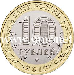 2016 год. Россия монета 10 рублей. Иркутская область. СПМД.