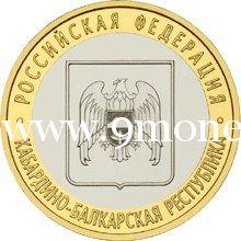 2008 год. Россия монета 10 рублей. Кабардино-Балкарская республика. СПМД.