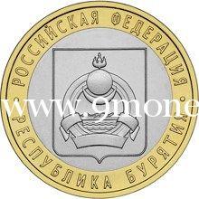 2011 год. Россия монета 10 рублей. Республика Бурятия. СПМД.