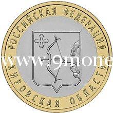 2009 год. Россия монета 10 рублей. Кировская область. СПМД.