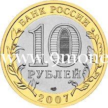 2007 год. Россия монета 10 рублей. Архангельская область. СПМД.