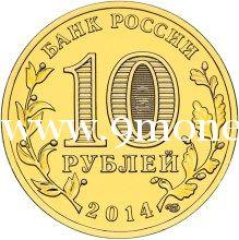 2014 год. Россия монета 10 рублей. Тихвин. СПМД
